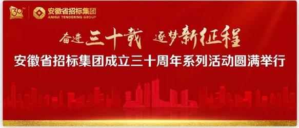 安徽省招投標集團成立三十周年系列活動