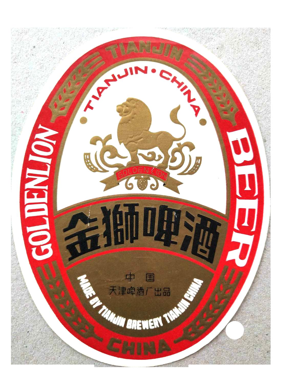 39金獅啤酒