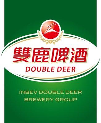 41雙鹿啤酒