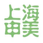 97上海申美