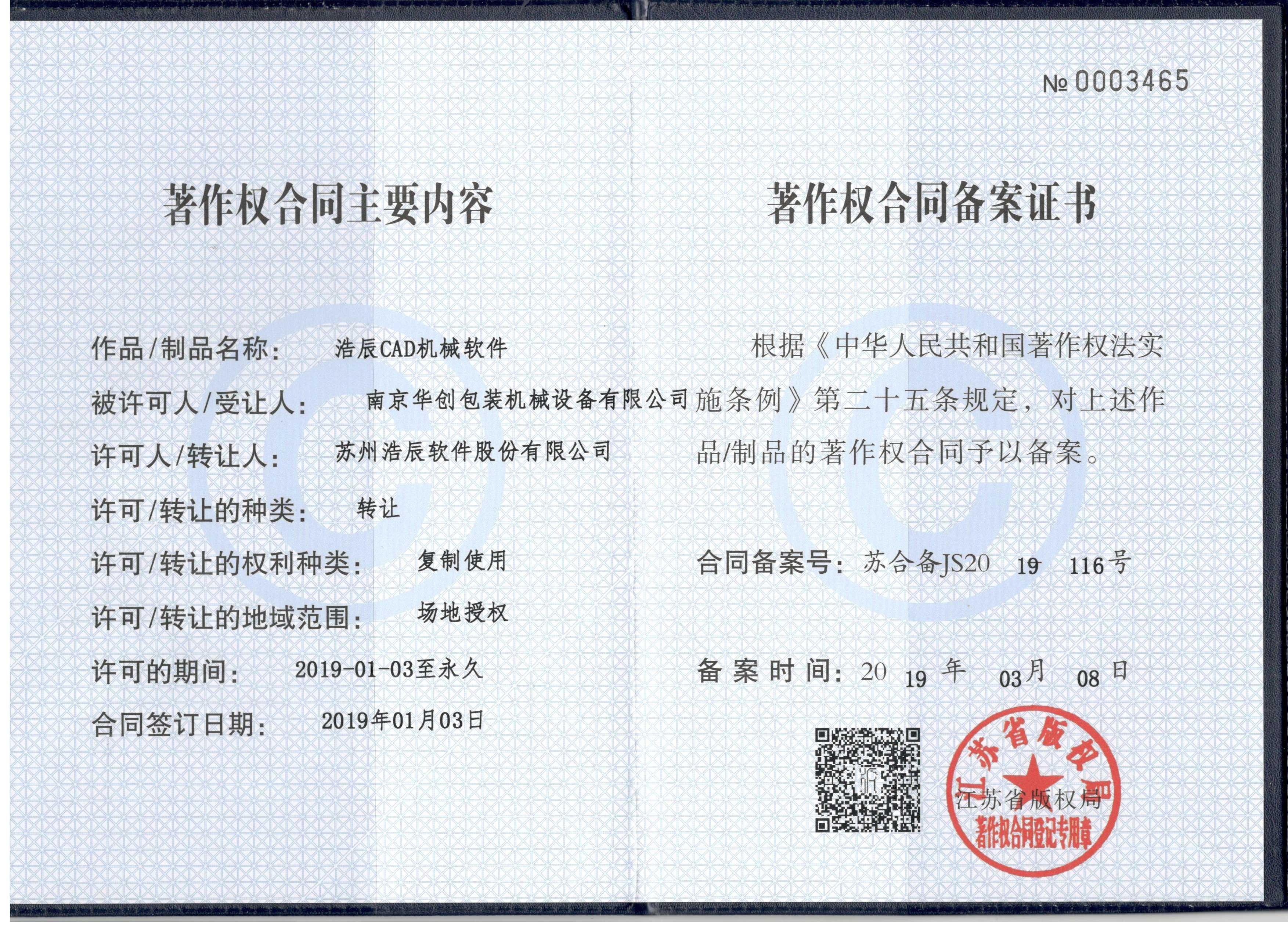 專利著作:浩辰CAD機械軟件