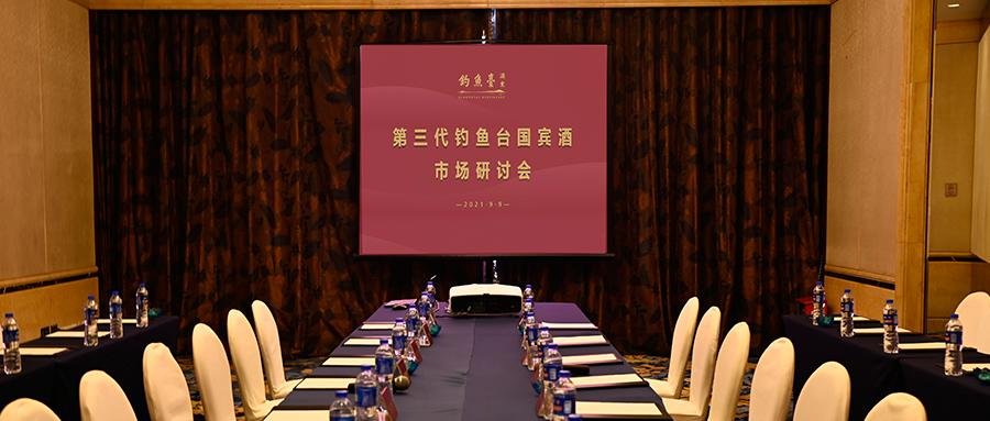 """""""謀發展,創未來"""",第三代釣魚臺國賓酒市場研討會于廣州召開"""