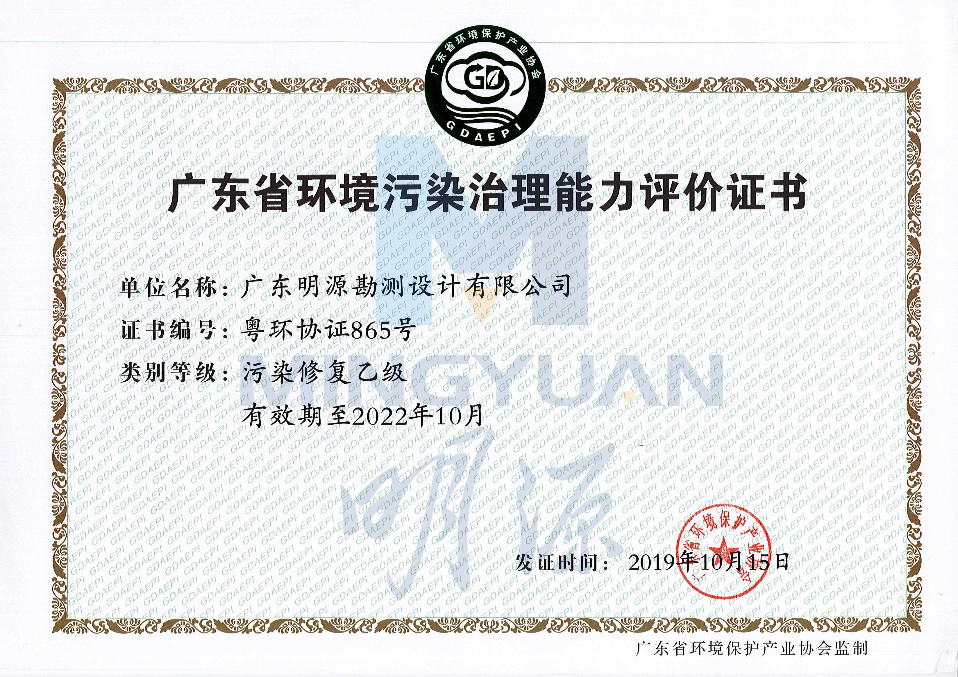 環境污染治理能力資質證書乙級