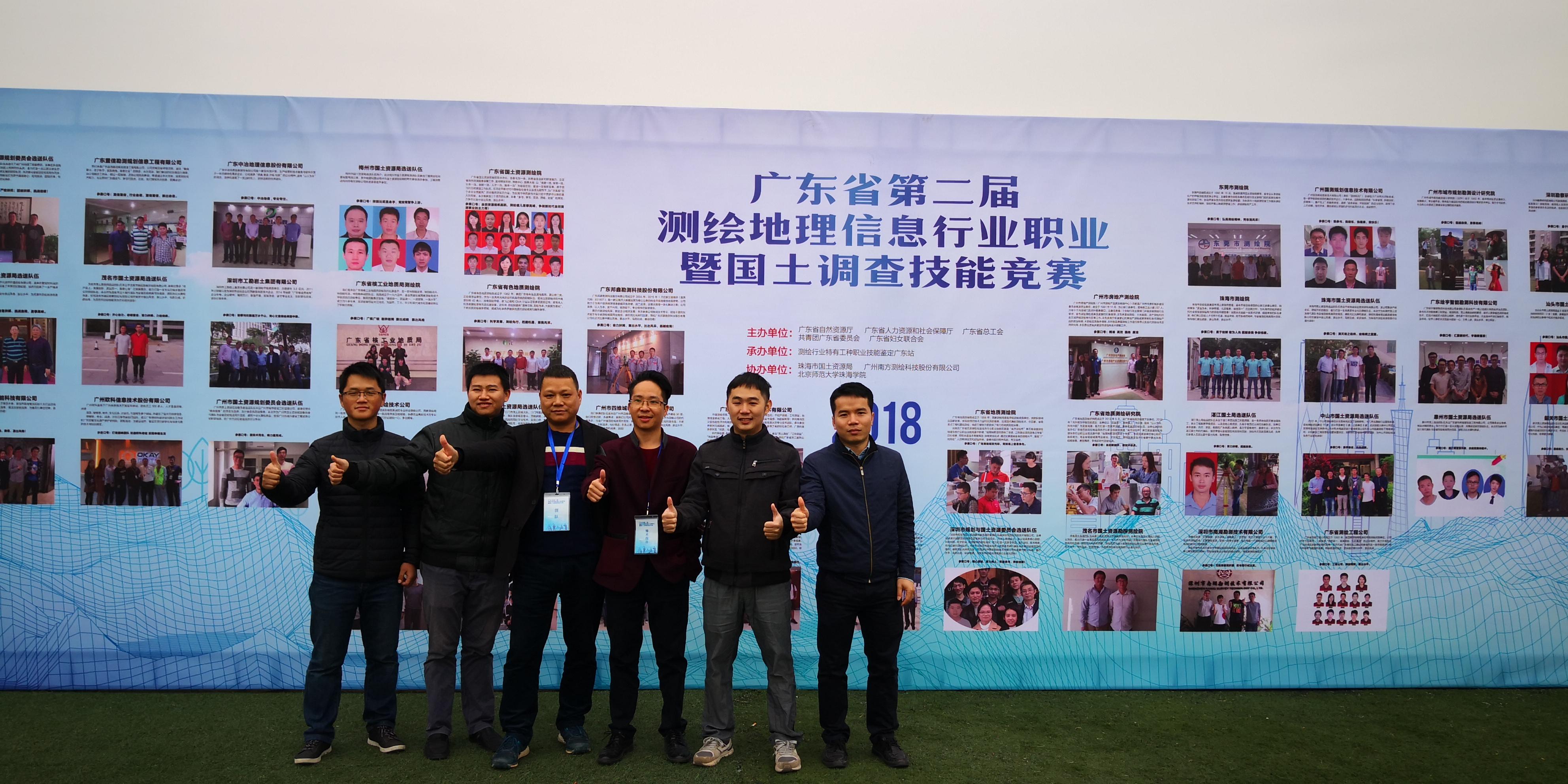 20181213我司參加省第二屆測繪技能大賽