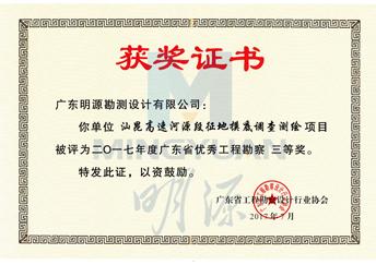 2017年廣東省優秀工程勘察三等獎