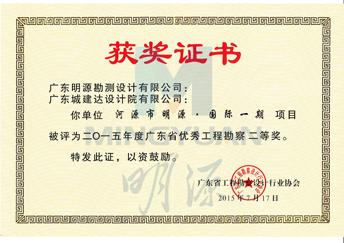 2015年廣東省優秀工程勘察二等獎