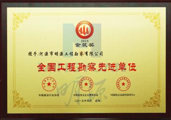 2015年金筑獎-全國工程勘察先進單位
