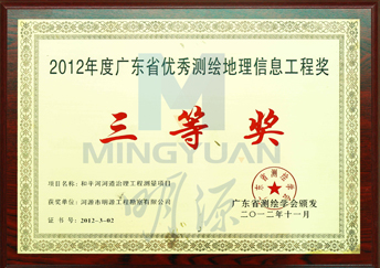 2012年廣東省優秀測繪地理信息工程獎