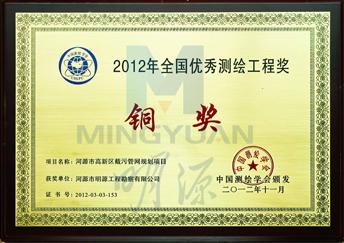 2012年全國優秀測繪工程獎-銅獎