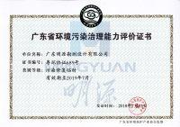 廣東省環境污染治理能力評價證書