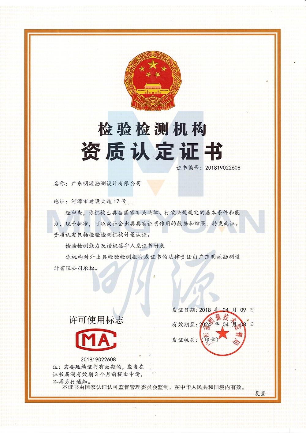 CMA检验检测计量认证