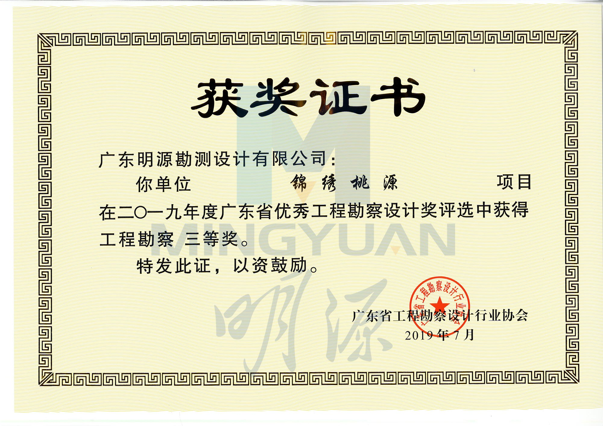 錦繡桃園項目榮獲廣東省2019年優秀工程勘察設計三等獎