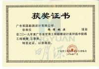 广东省优秀工程勘察设计三等奖
