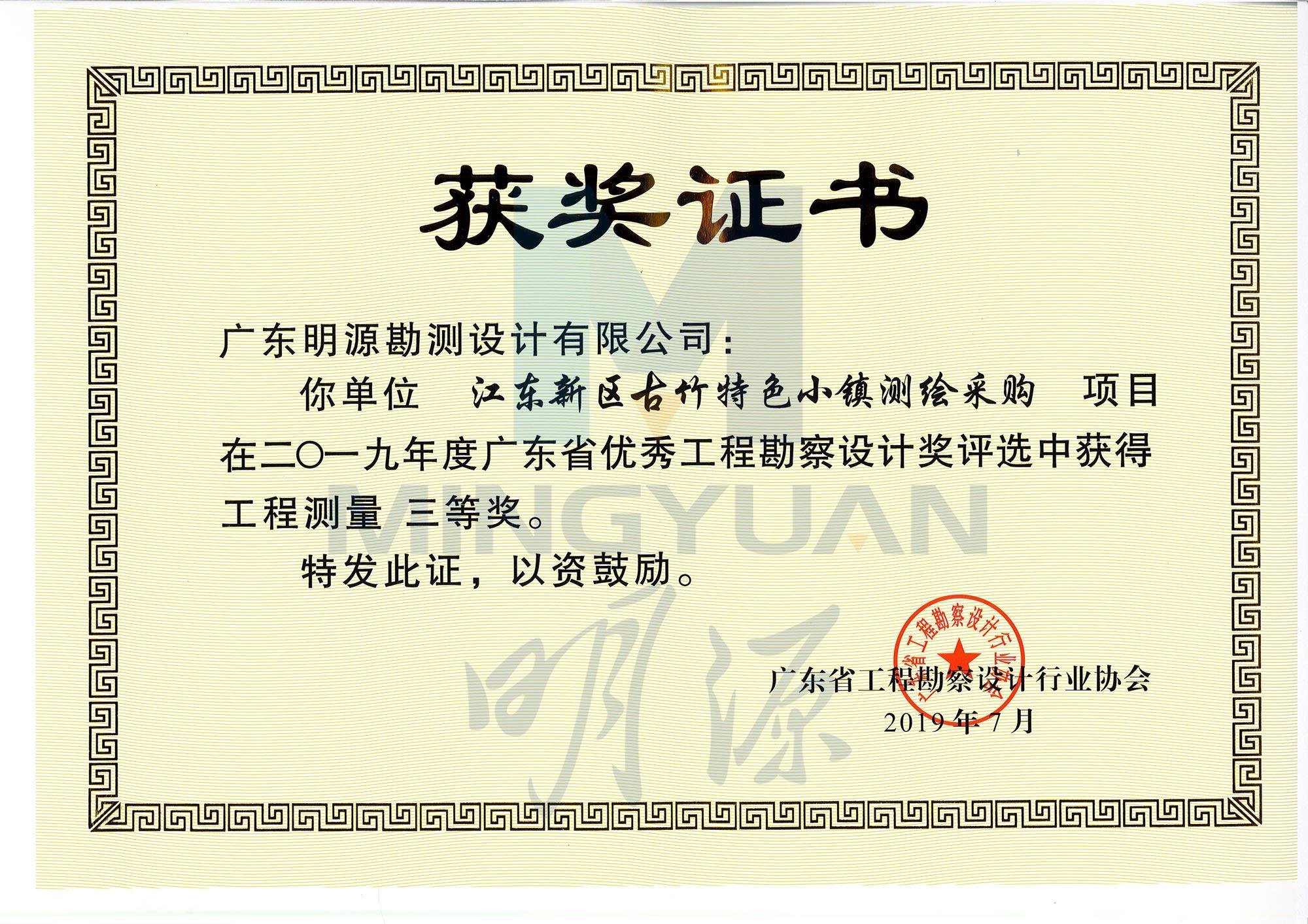 江東新區古竹特色小鎮項目獲2019廣東省優秀工程勘察測量三等獎