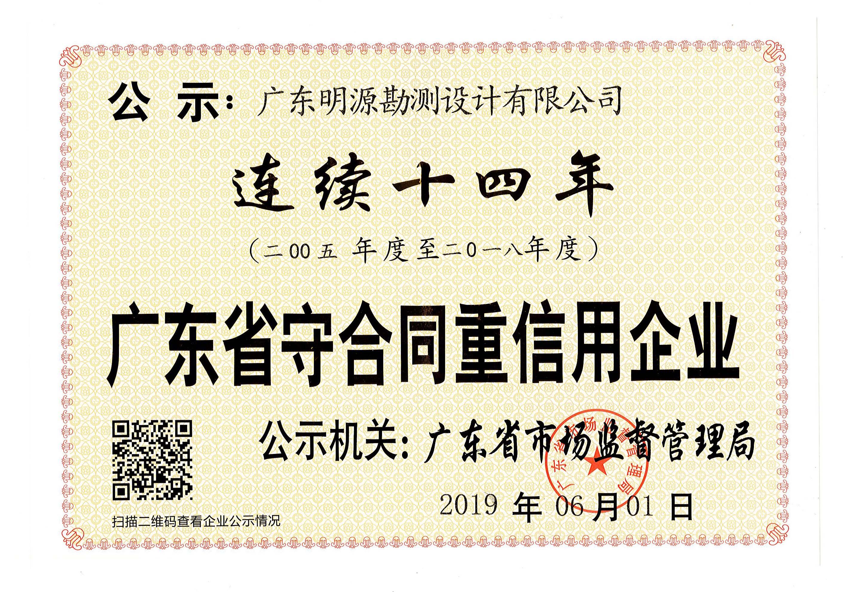 勘測公司2019連續14年榮獲廣東省守合同重信用企業