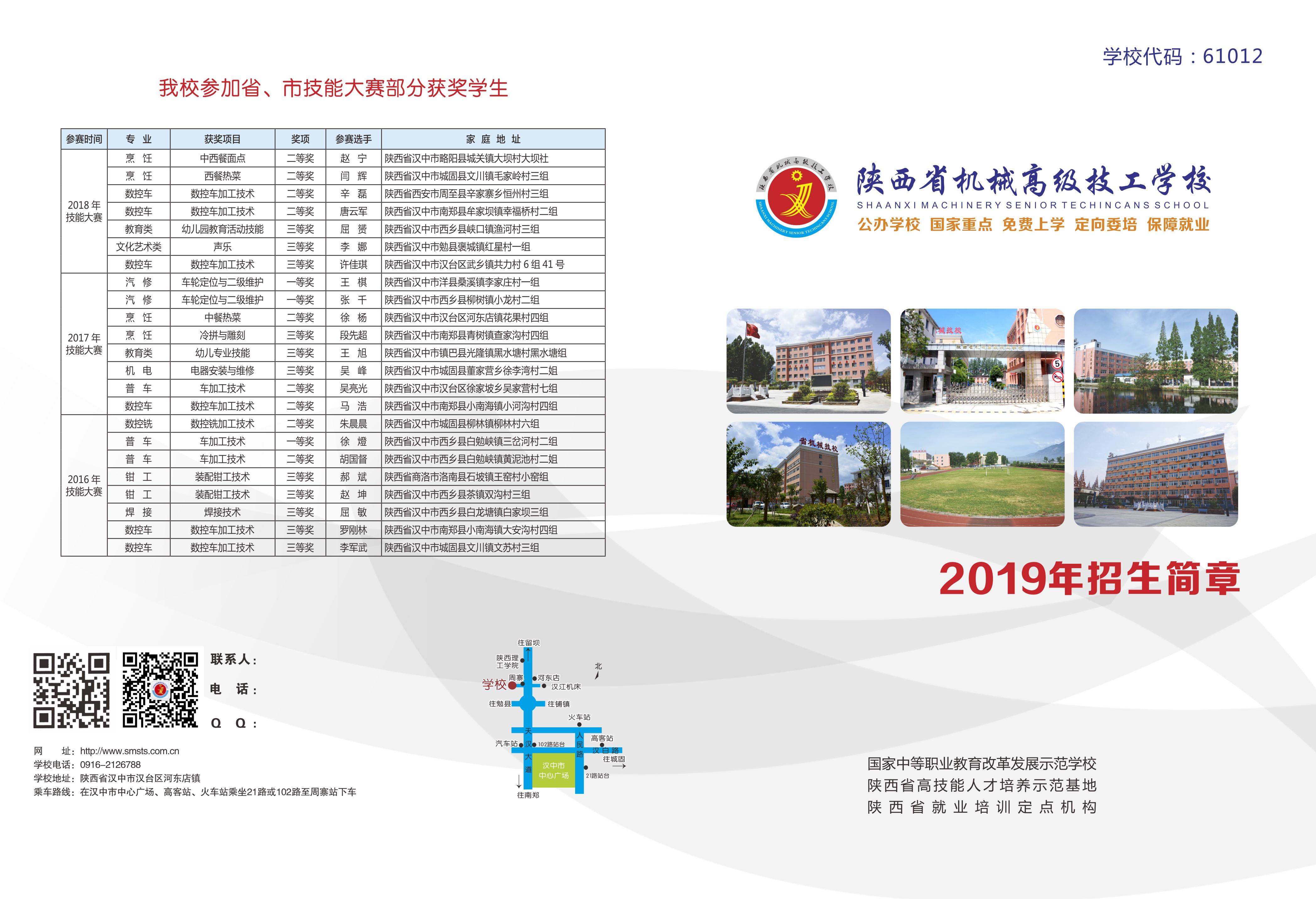 2019年招生简章-1