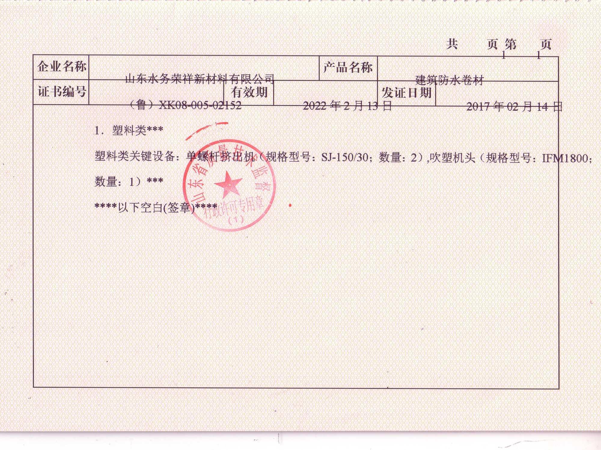 生產許可證附件