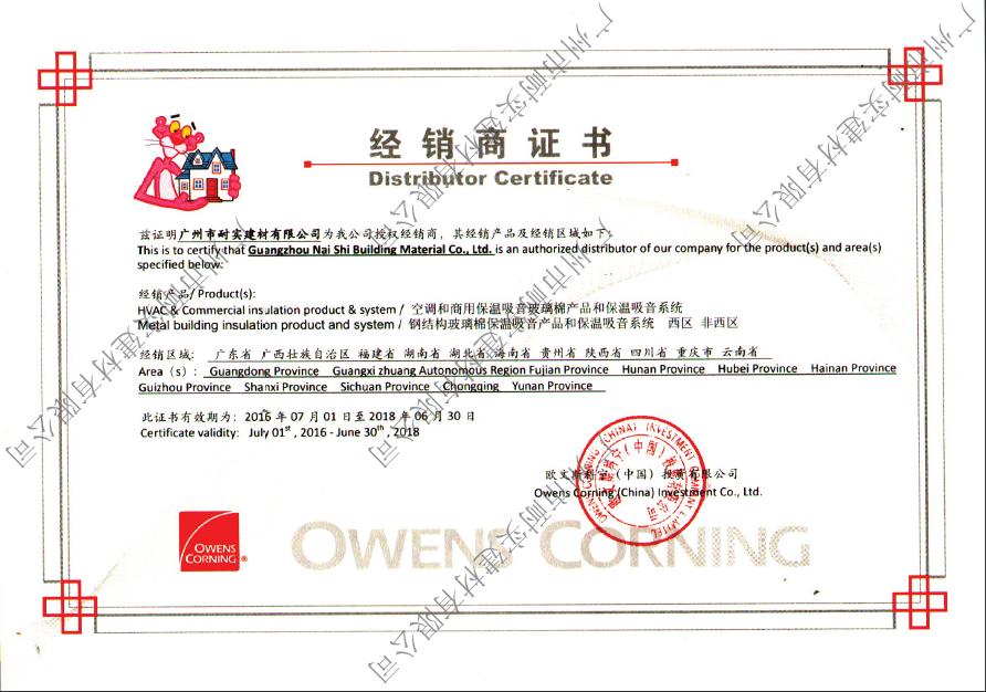 歐文斯科寧玻璃棉經銷商證書