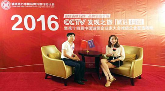 CCTV采访