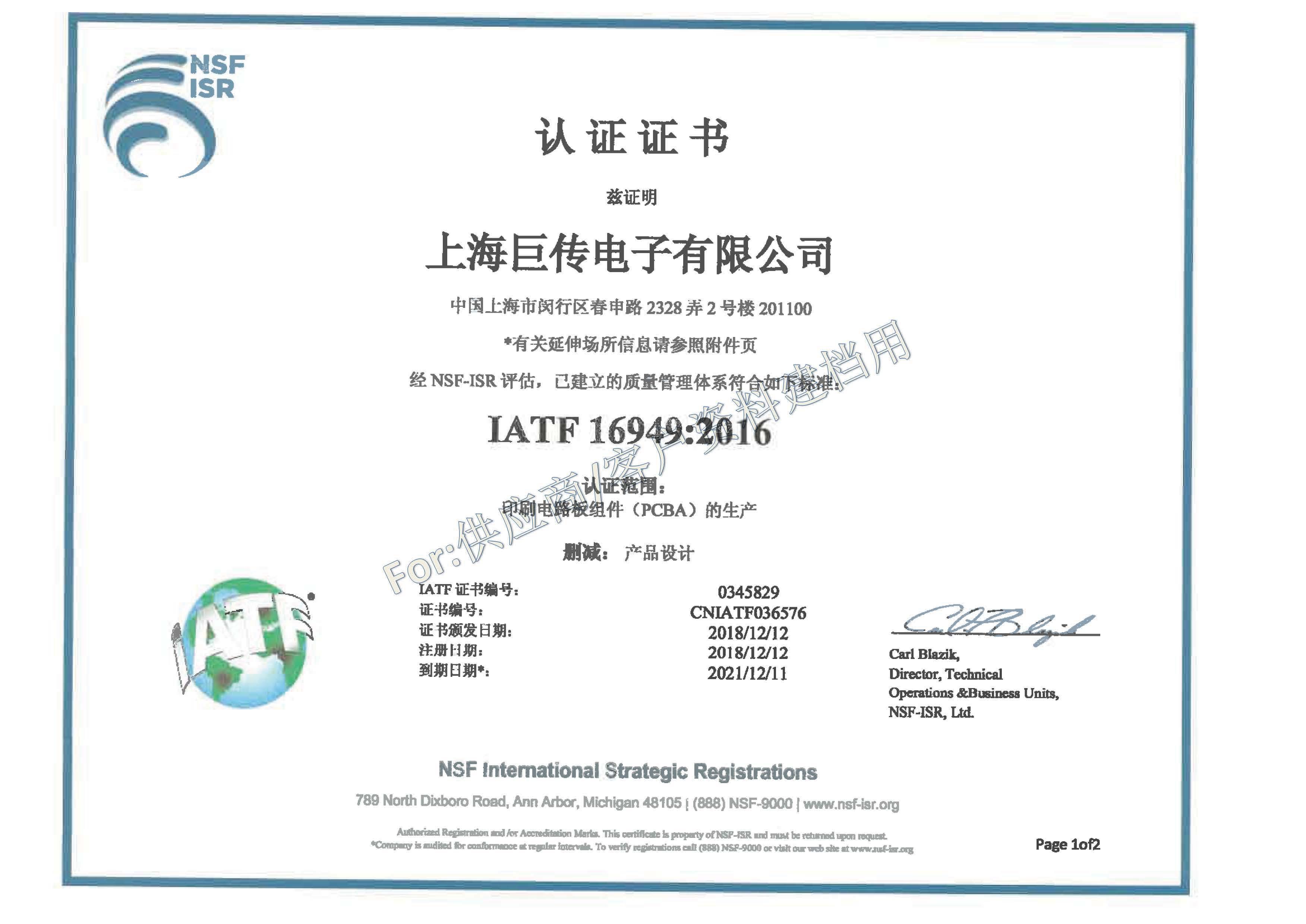 IATF16949证书-2_页面_1