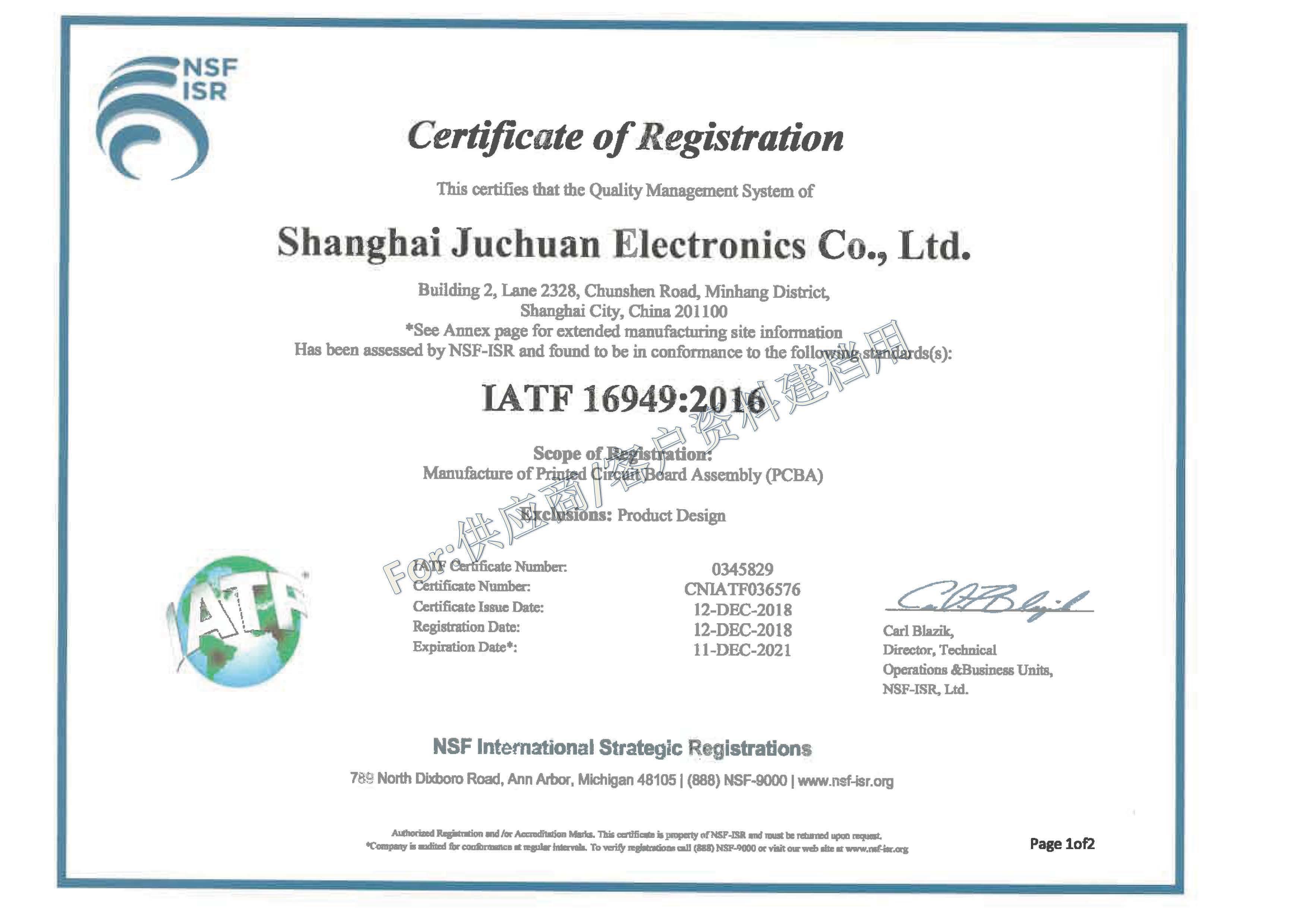 IATF16949证书-2_页面_2