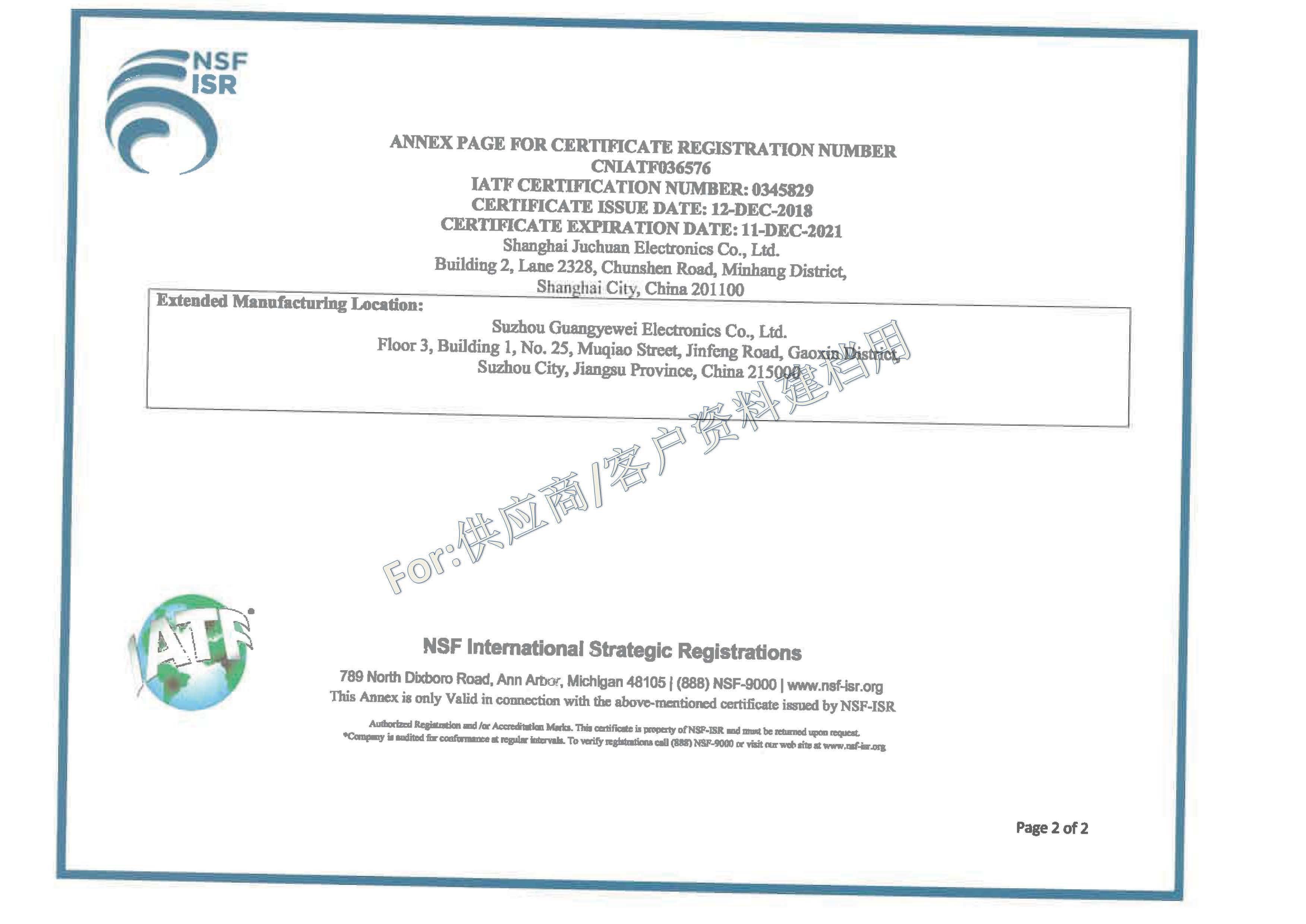 IATF16949证书-2_页面_4