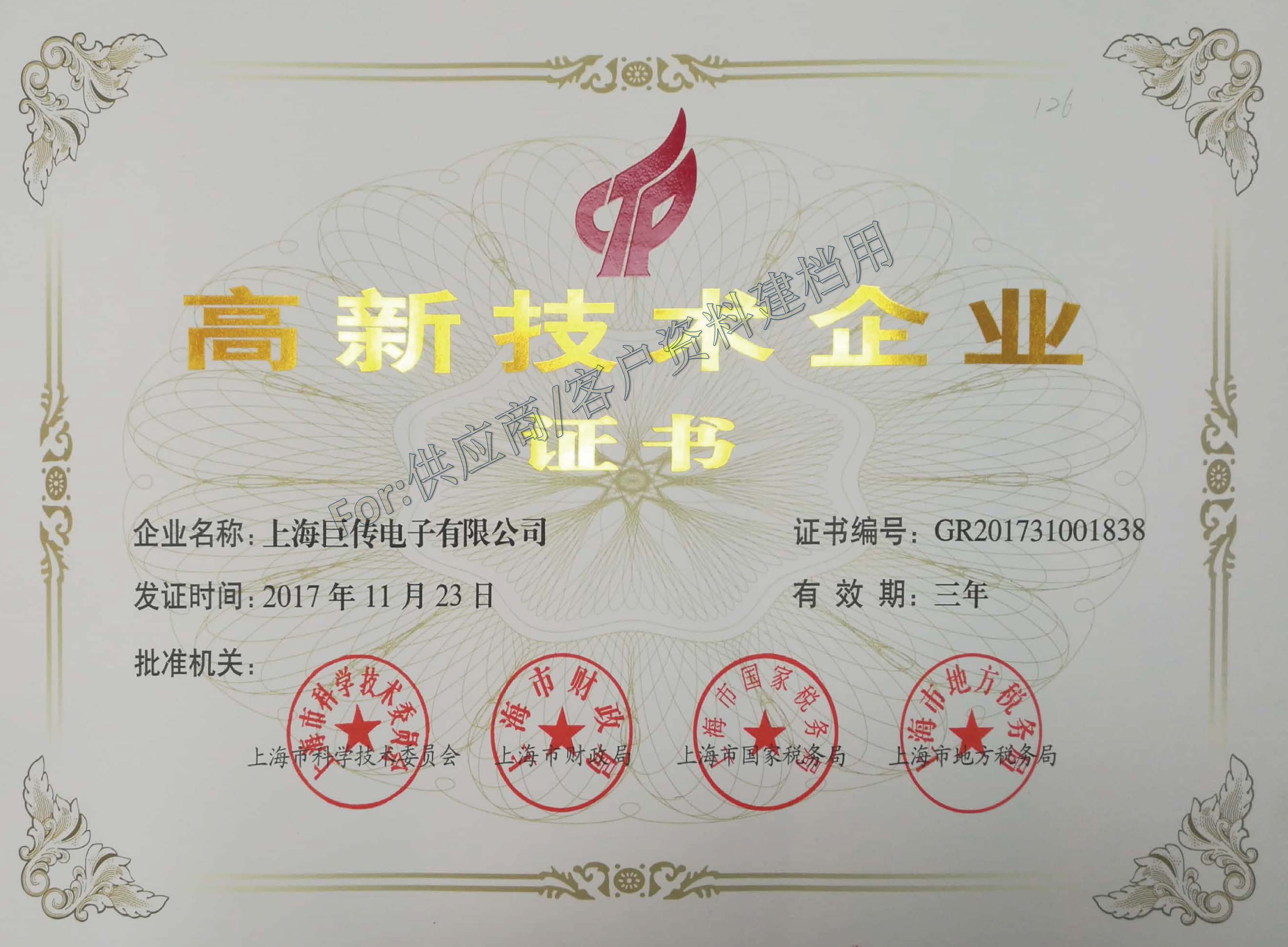 上海巨传电子荣获上海市高新技术企业证书认定