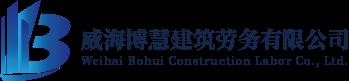 威海博慧建筑勞務_logo