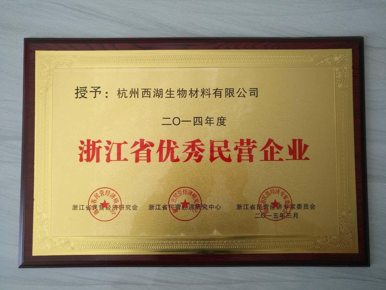 省優秀民營企業證