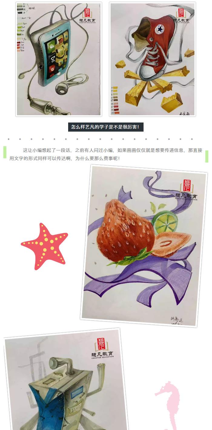 【艺启设计】北京点石设计名师闻磊走进艺凡,七天带你玩转手绘,成为手绘达人!-一期作品展_r3_c1
