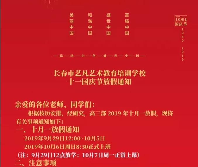 长春市艺凡艺术教育培训学校10_r2_c1