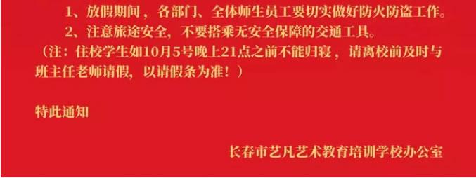 长春市艺凡艺术教育培训学校10_r3_c1