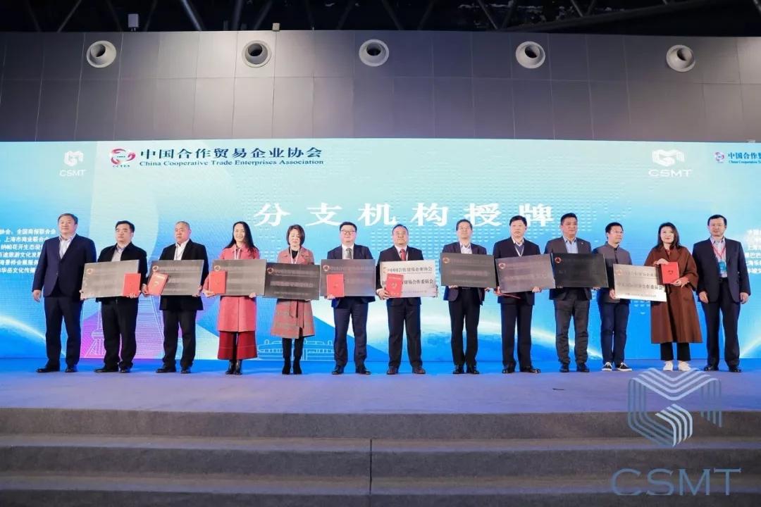 新成立分支机构授牌仪式