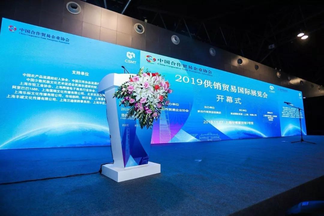 2019供销贸易国际展览会开幕式在上海世博展览馆3号馆隆重举行