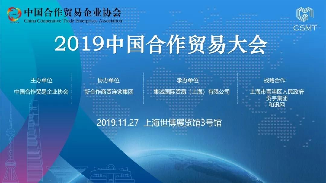 2019中国合作贸易大会