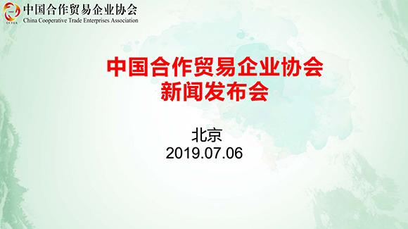 2019/07/06中国合作贸易企业协会新闻发布会