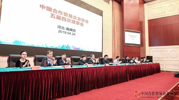 2019/04/24中国合作贸易企业协会五届四次理事会