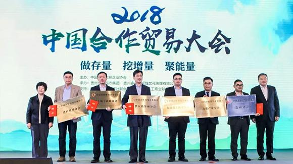 2018中国合作贸易大会