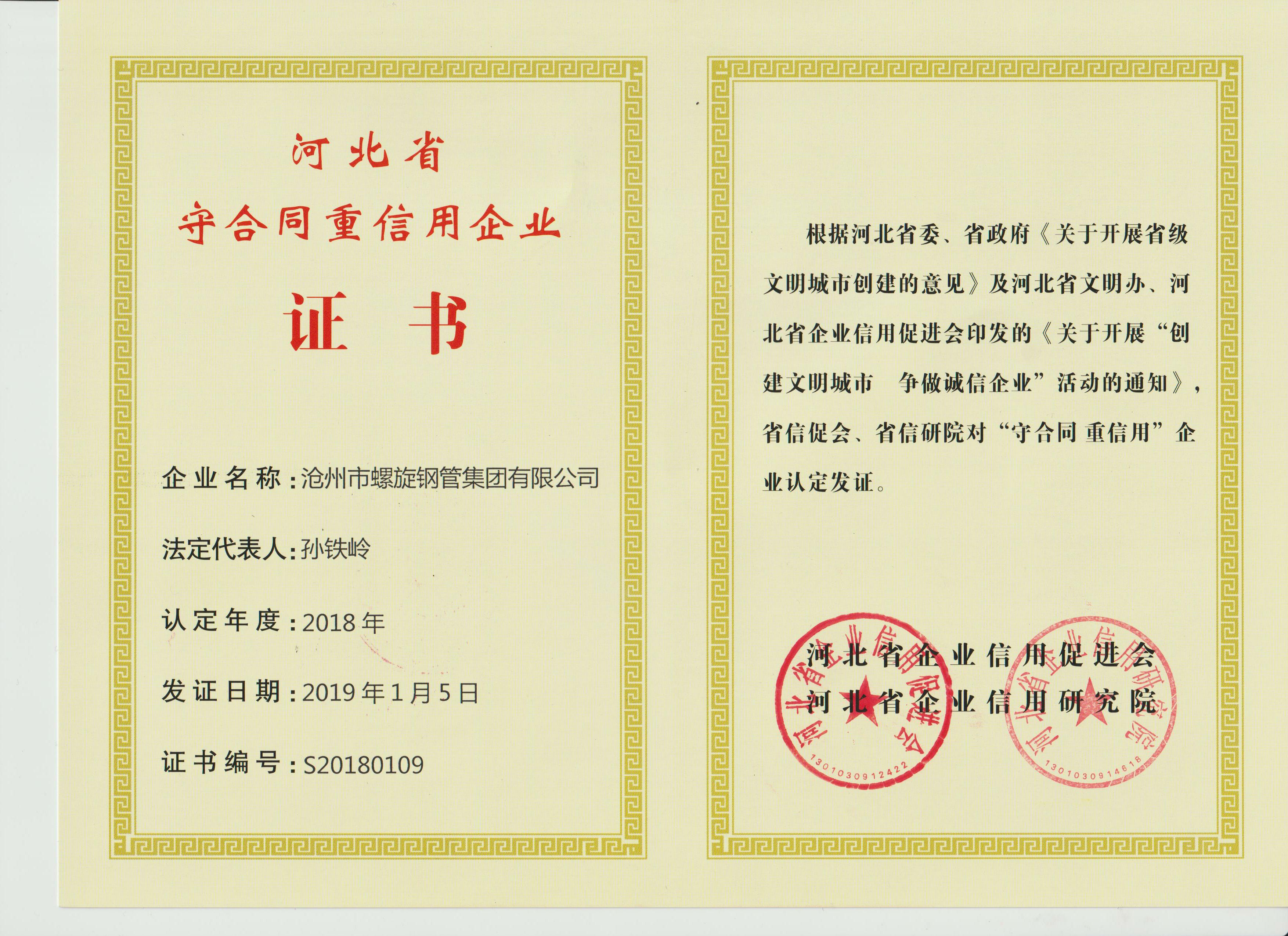 河北省守合同重信用企業證書2019