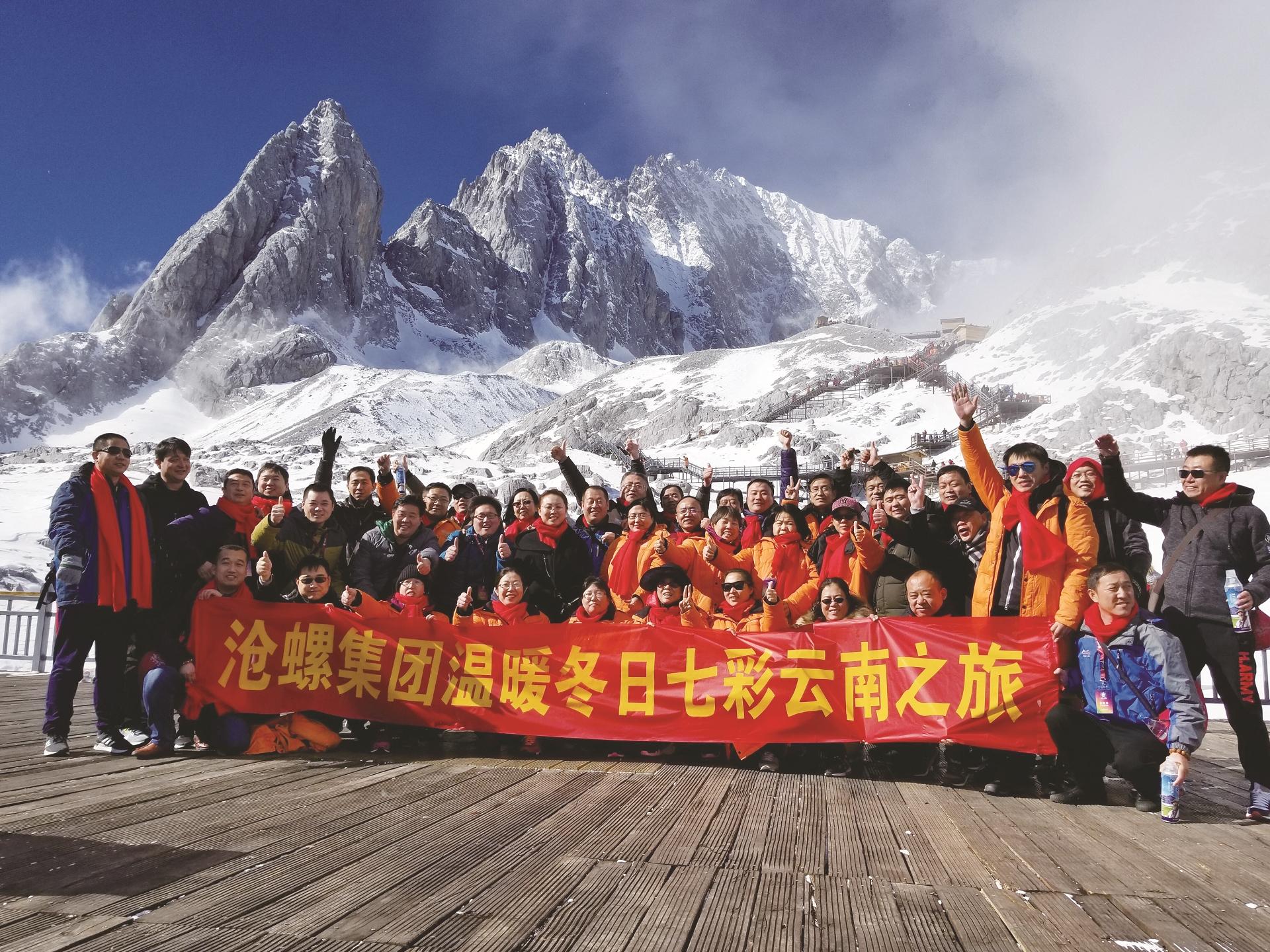 登頂玉龍雪山