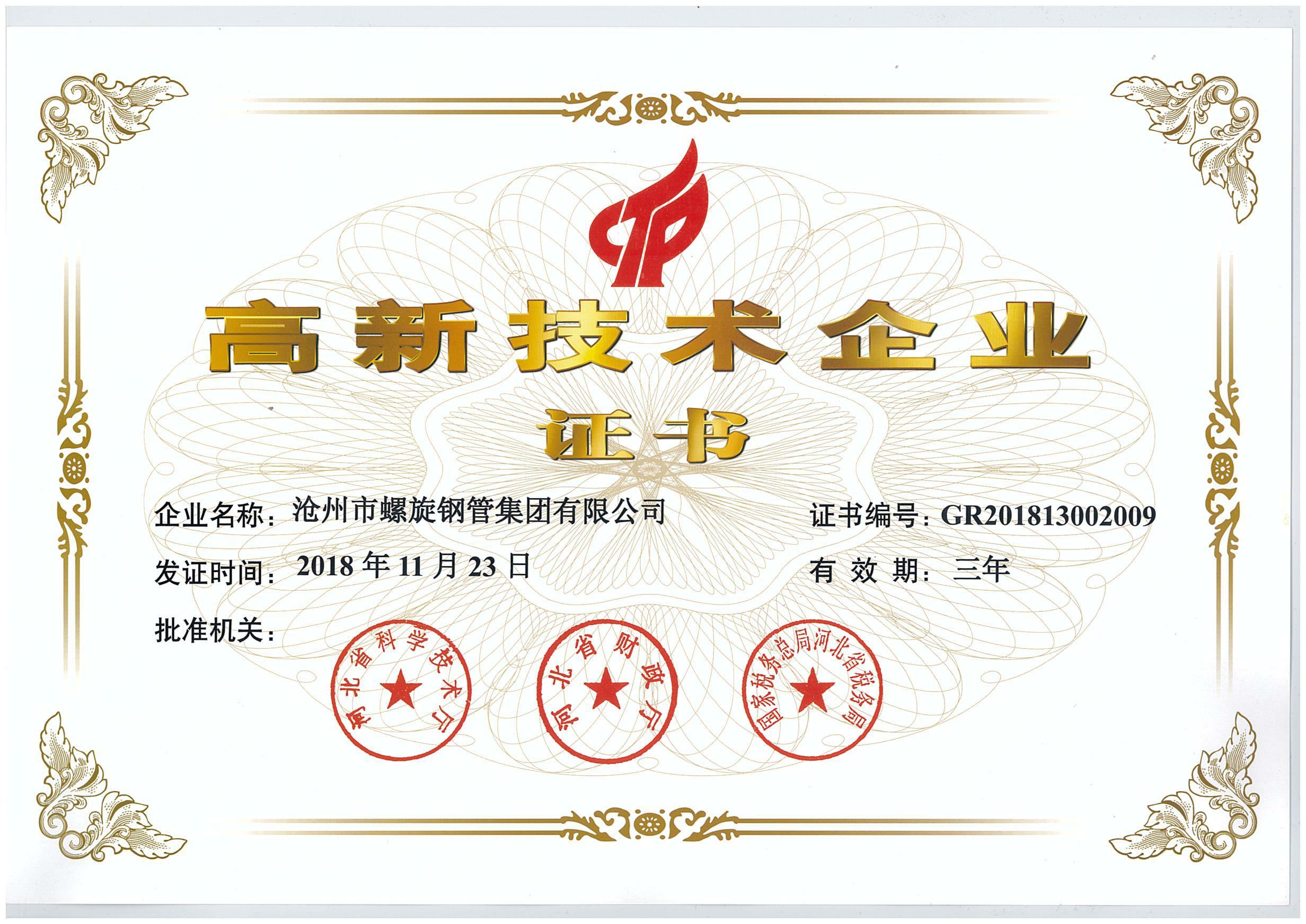高新技術企業證書2019.4.3