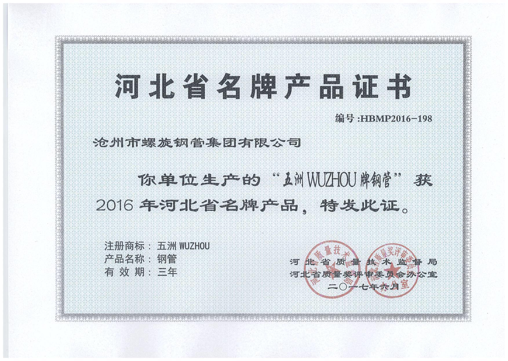 河北省名牌產品證書