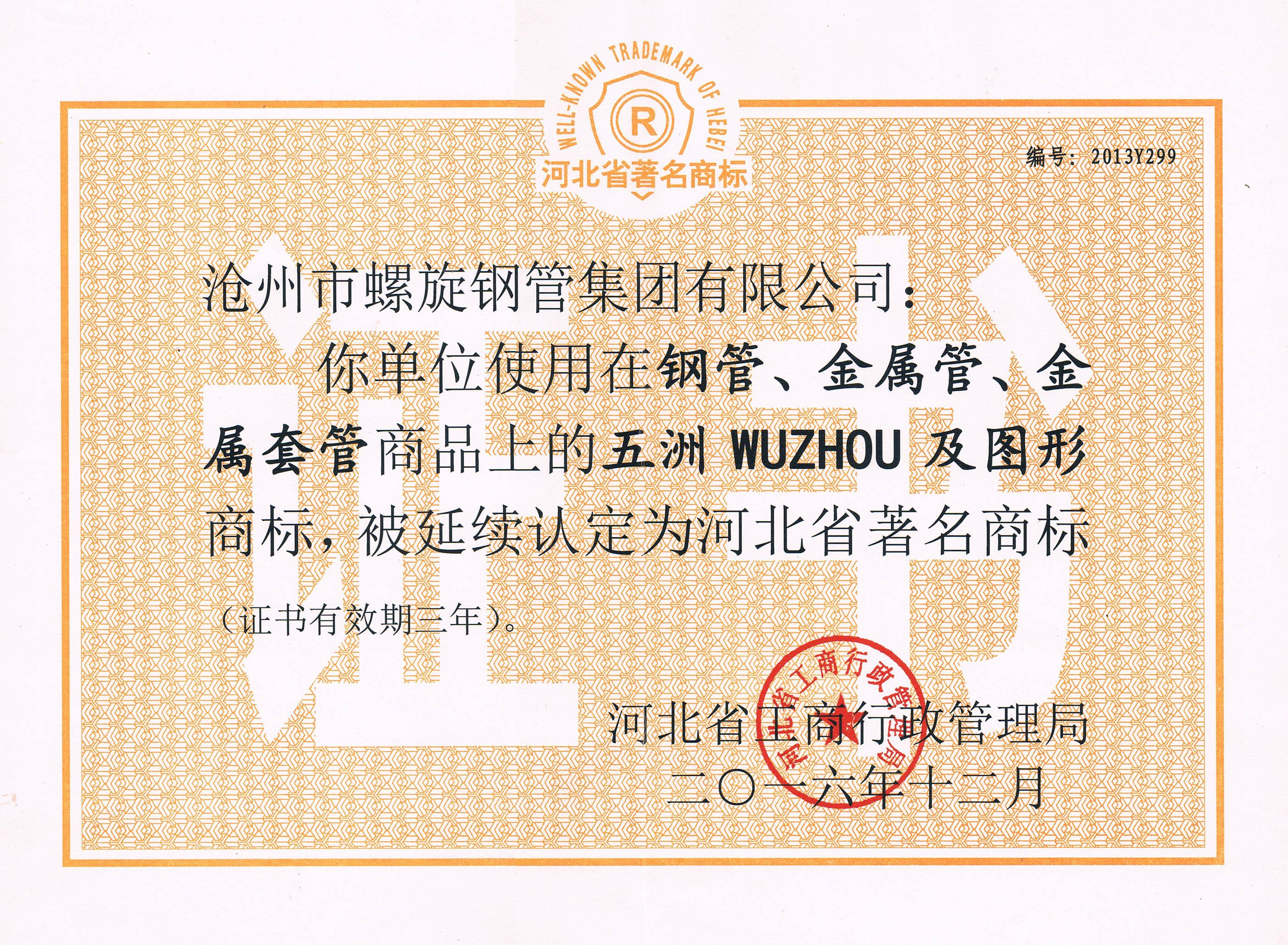河北省著名商標證書