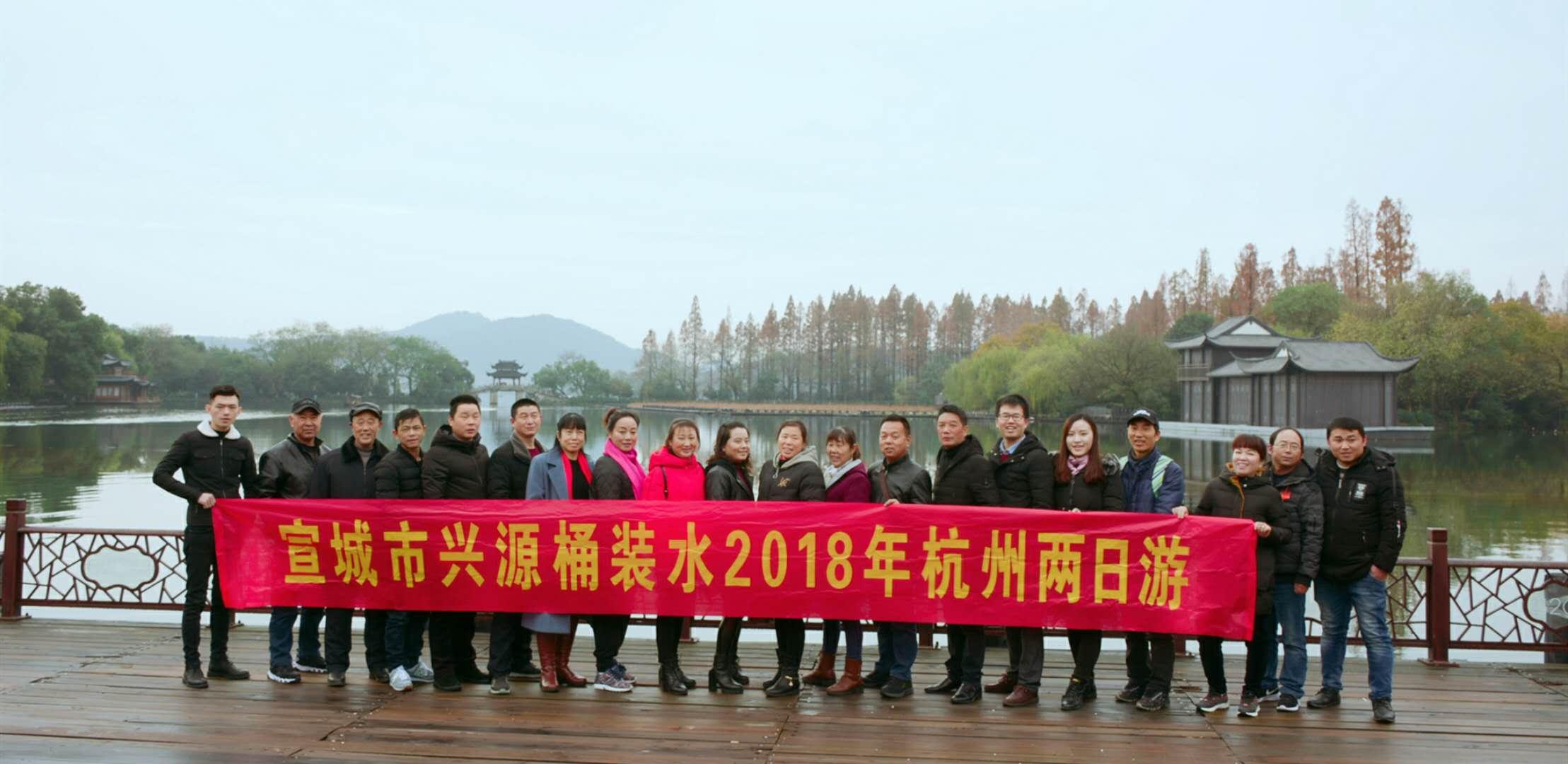 興源桶裝水2018年杭州游