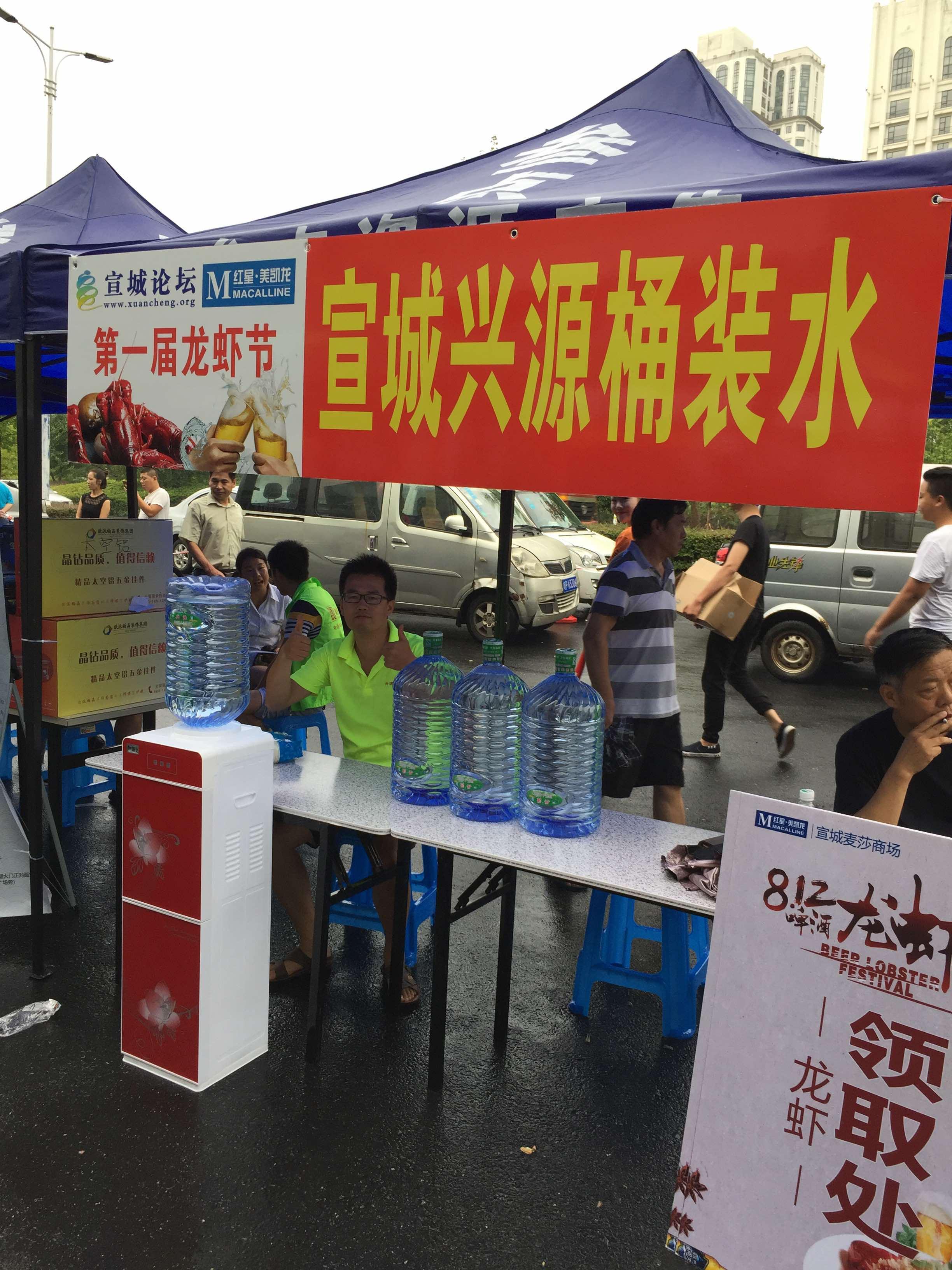 興源桶裝水和宣城論壇合作