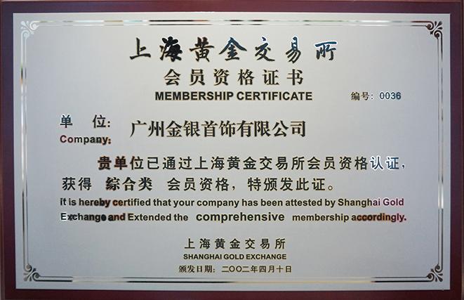 第一福發展歷程用圖片-2002年上海黃金交易所