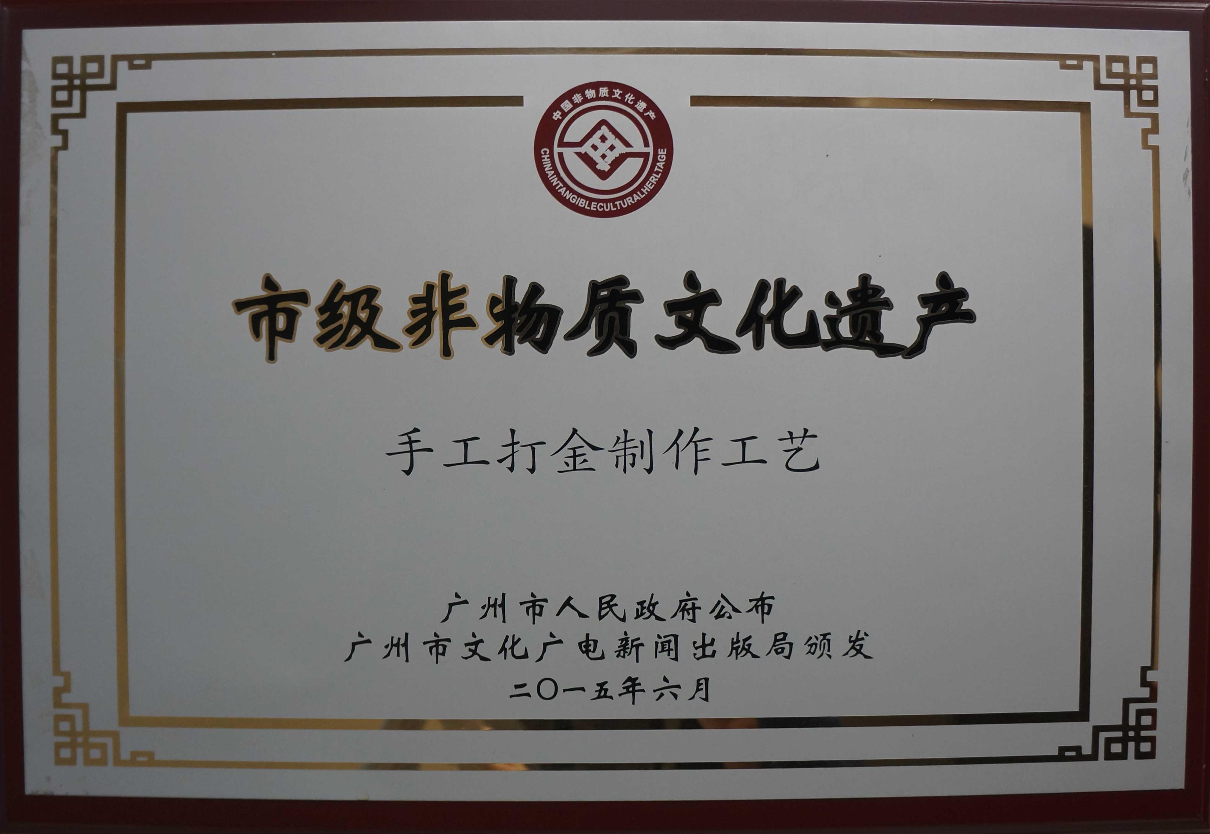 第一福發展歷程用圖片-2006年市級非物質文化遺產-手工打金制作工藝2