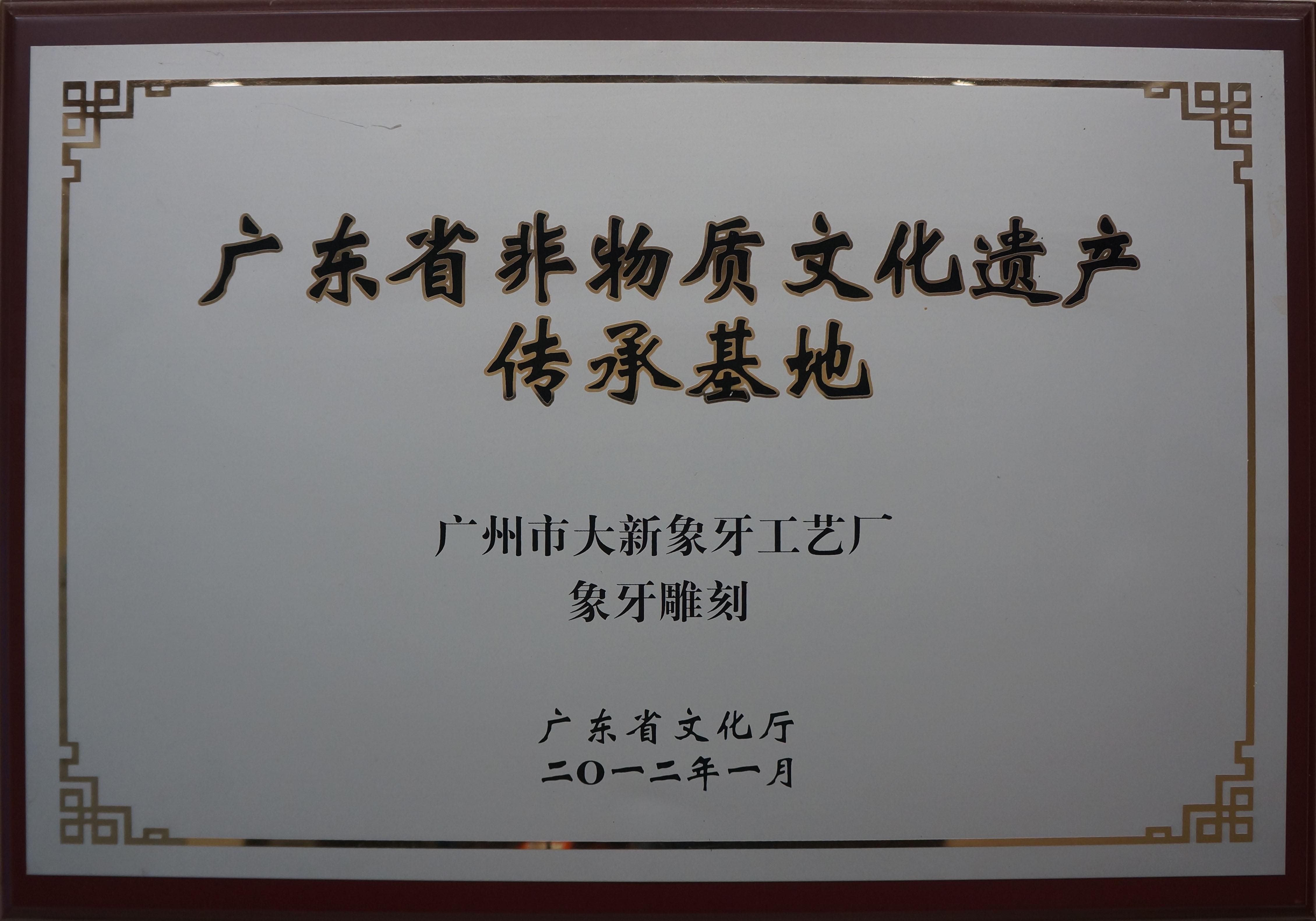 第一福發展歷程用圖片-2012年廣東省非物質文化遺產傳承基地2