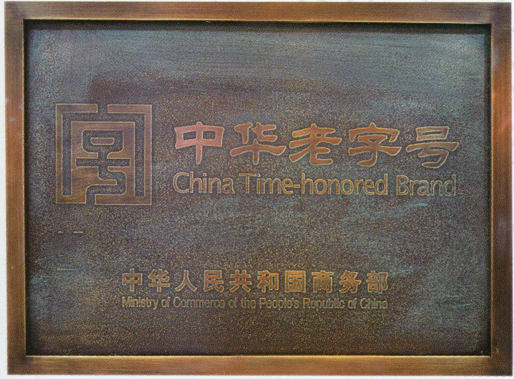 第一福發展歷程用圖片-2015年中華老字號