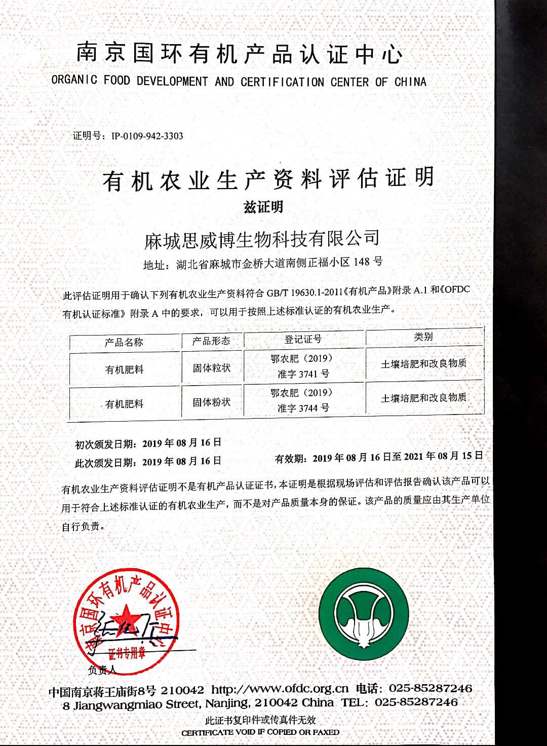 思威博有機肥認證證書-2019年新版1